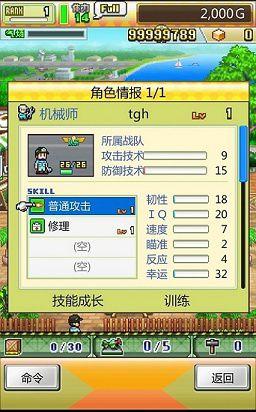 蓝天飞行队物语游戏截图1