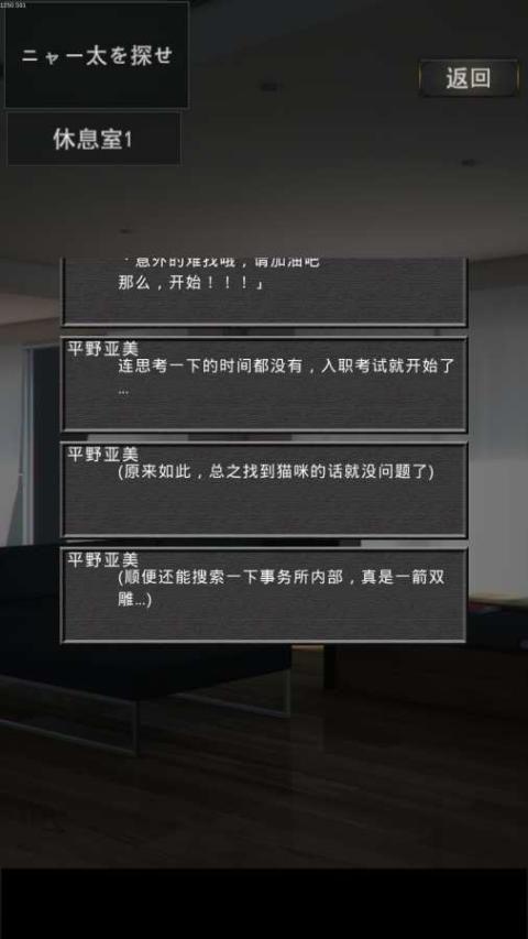 脱出游戏:间谍声优事务所游戏截图3
