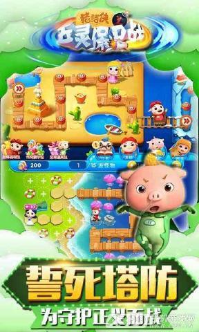 猪猪侠之五灵保卫战游戏截图3