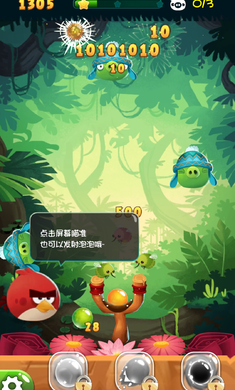 愤怒的小鸟之泡泡奇缘游戏截图1