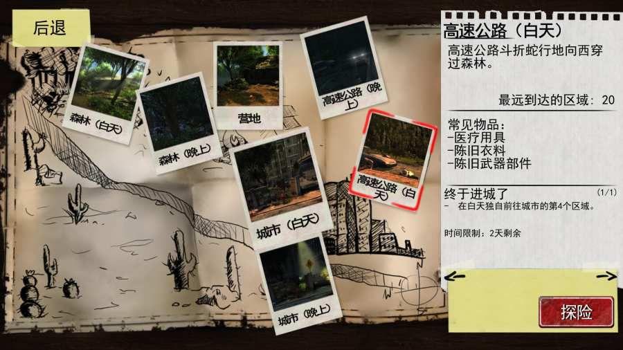 死亡年代游戏截图2