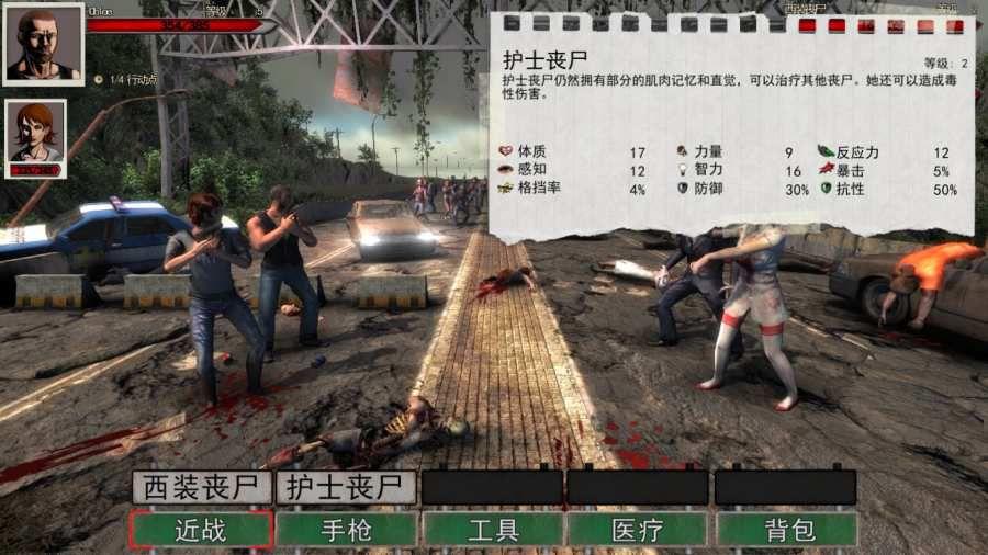 死亡年代游戏截图1