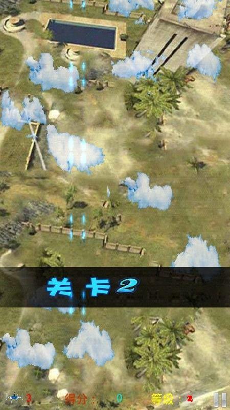 飞机大战3游戏截图3