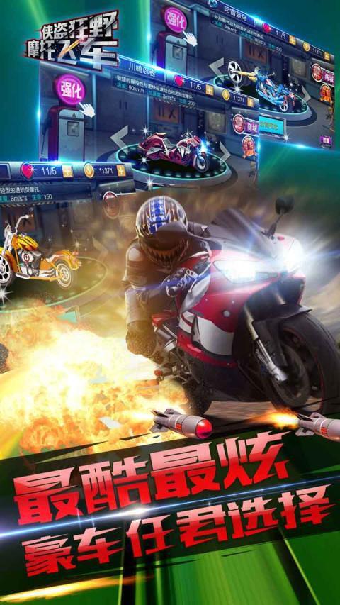 侠盗狂野摩托飞车游戏截图1