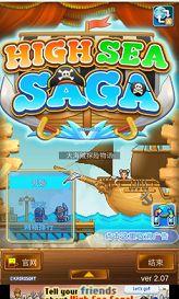 大海贼探险物语游戏截图3