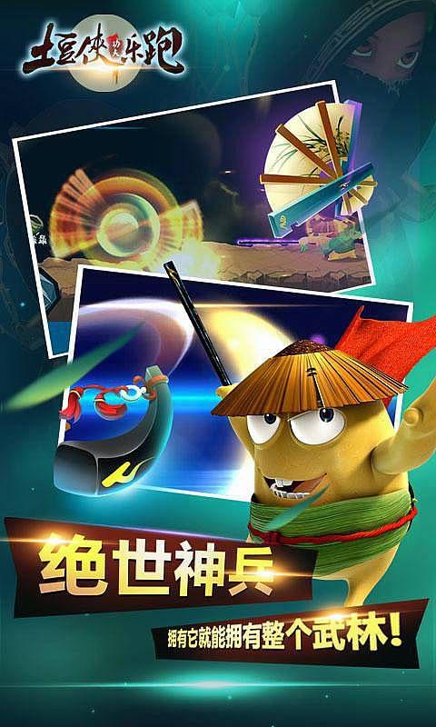 土豆侠功夫乐跑游戏截图2