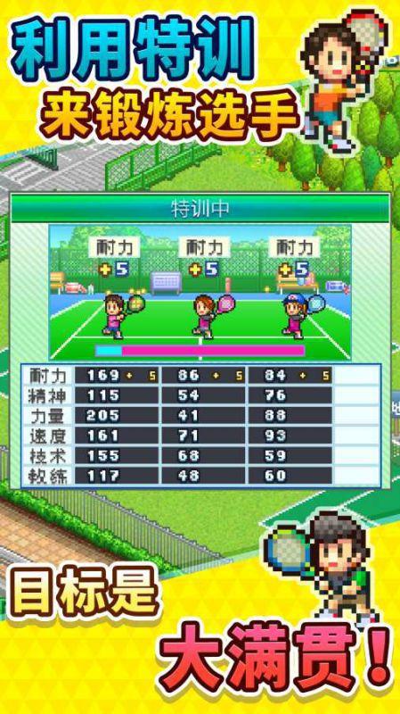 网球俱乐部物语游戏截图3