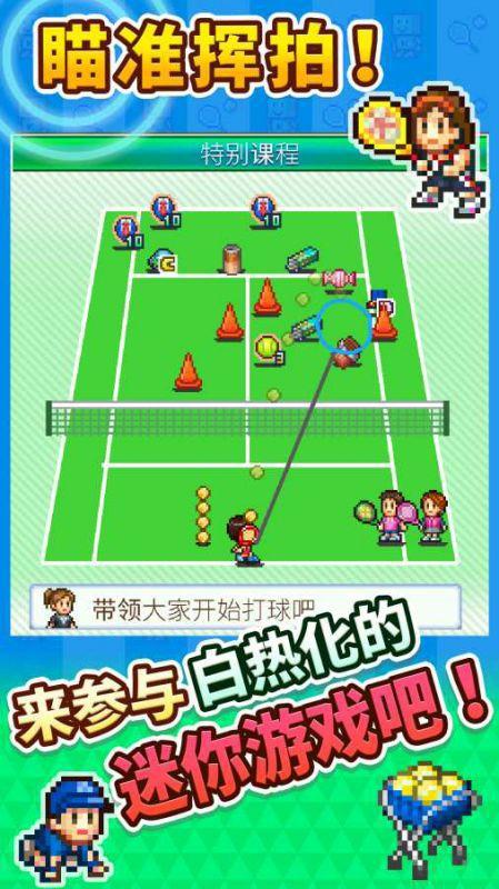 网球俱乐部物语游戏截图2