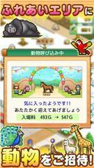 发现动物公园游戏游戏截图3