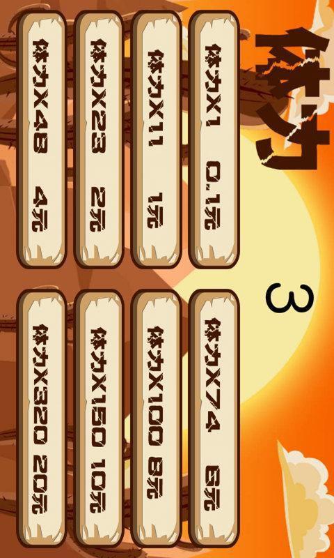 沙漠逃生游戏截图3