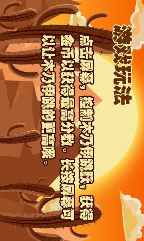 沙漠逃生游戏截图1
