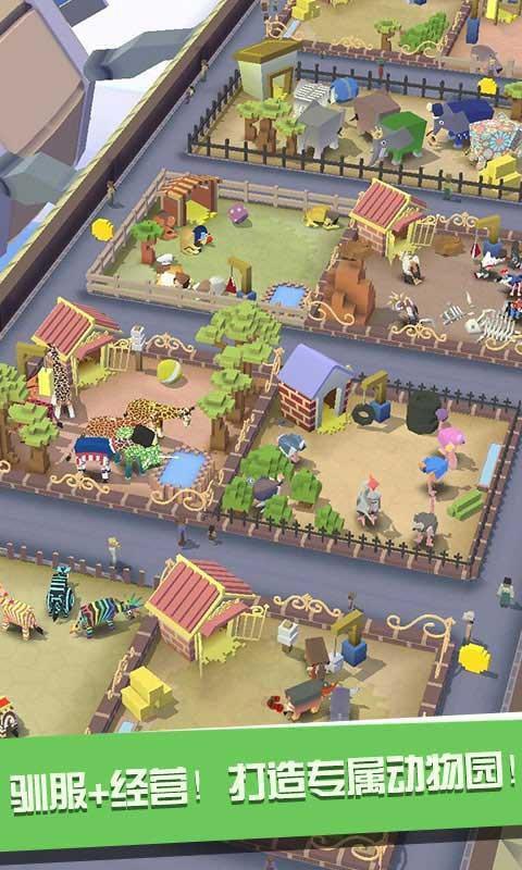 疯狂动物园游戏截图3