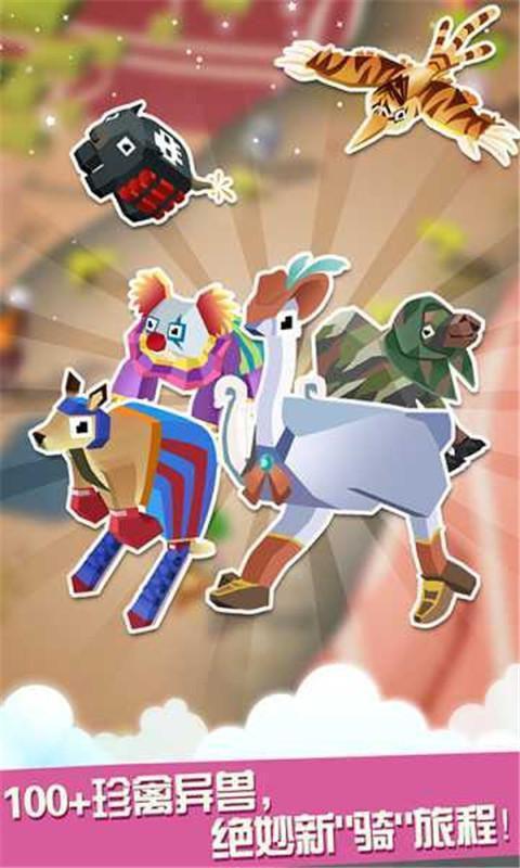 疯狂动物园游戏截图2