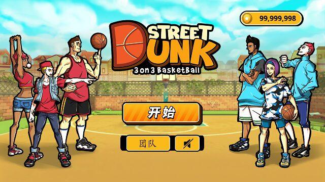 街头灌篮游戏截图2