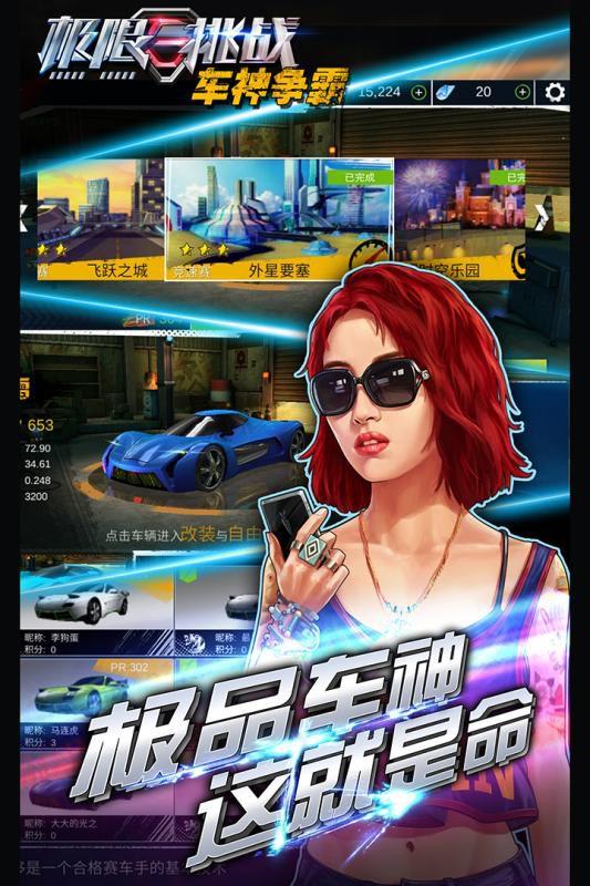 极限挑战:车神争霸游戏截图1