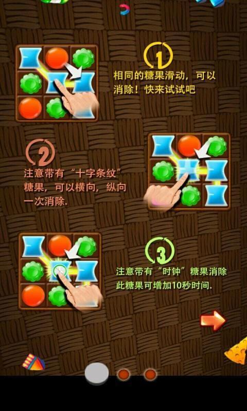 快乐方块消游戏截图2