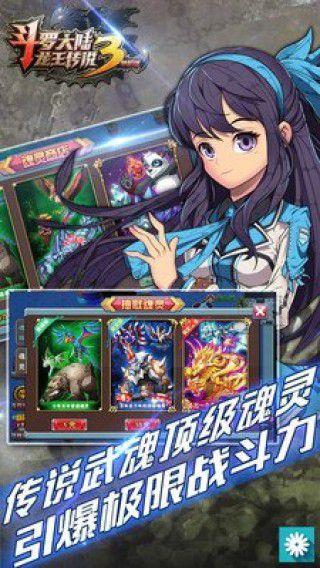 斗罗大陆3之龙王传说破解版游戏截图1