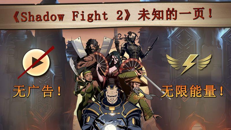 暗影格斗2特别版游戏截图1