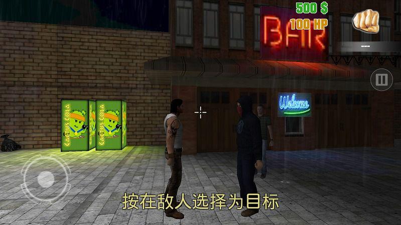 犯罪冲突2:疯狂城市战争游戏截图3