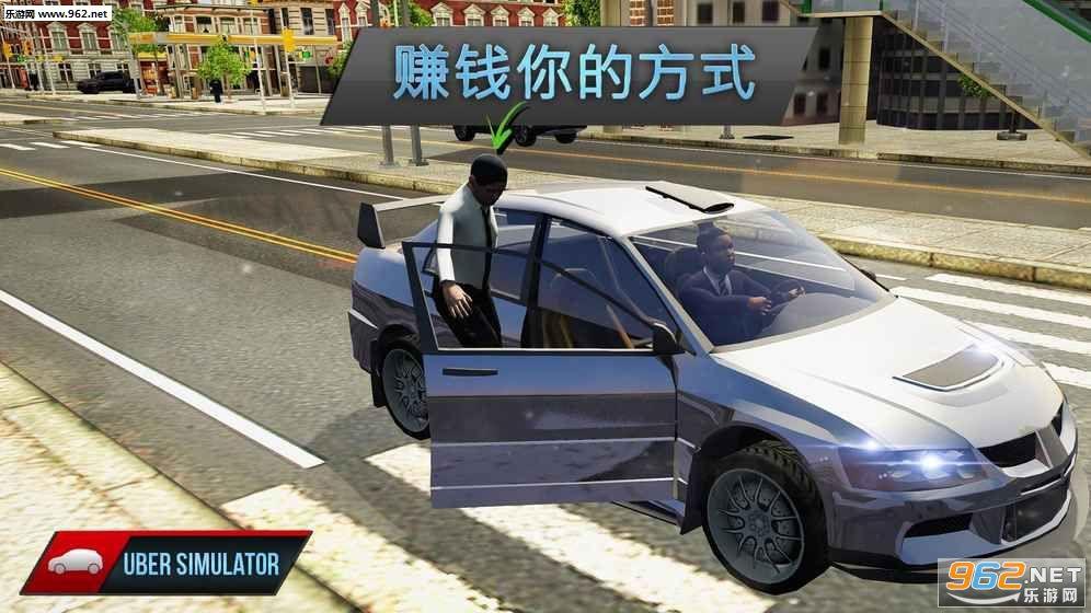 滴滴打车模拟器游戏截图1