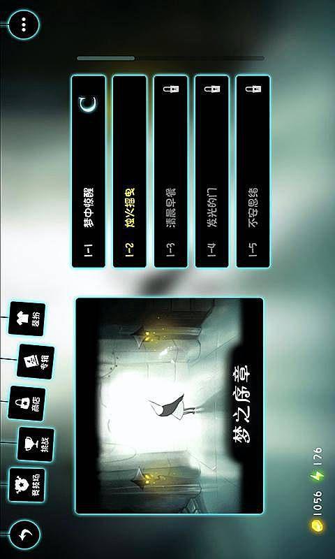 追梦之旅游戏截图2