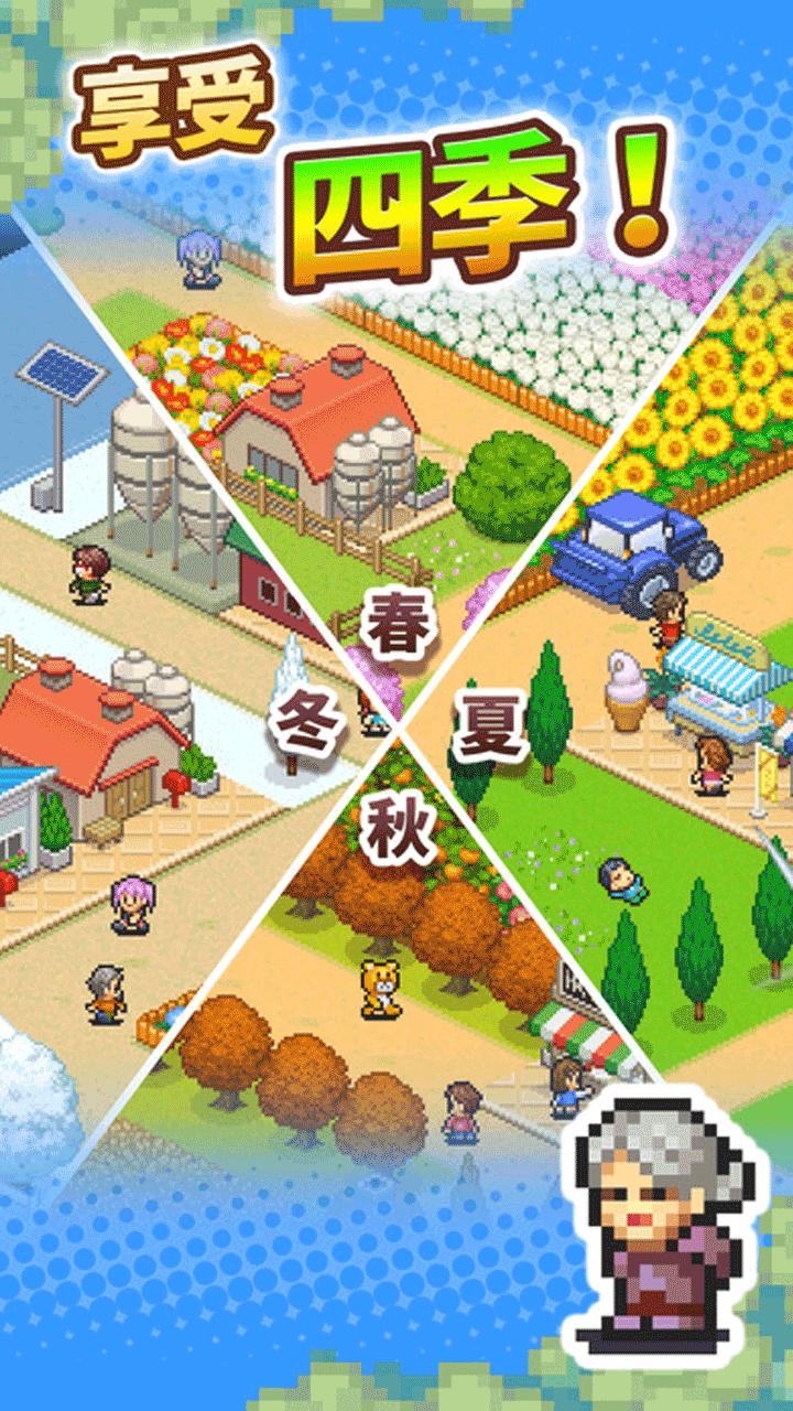 像素牧场物语游戏游戏截图1