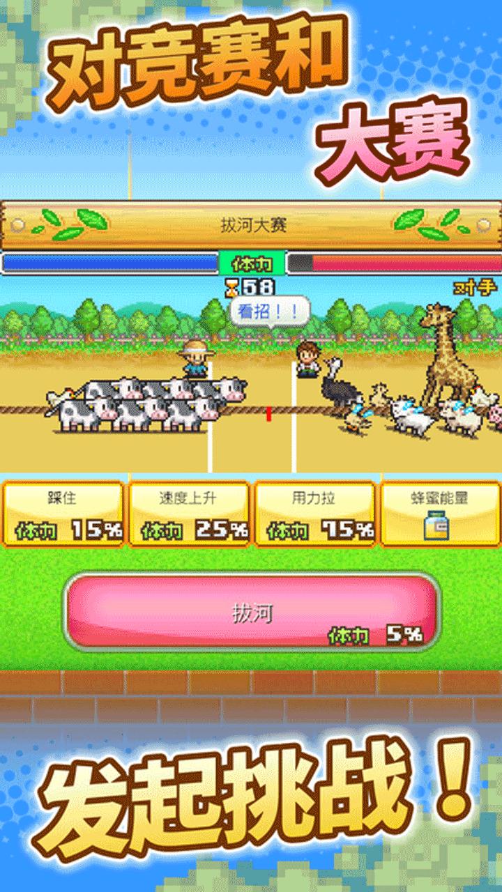 像素牧场物语游戏游戏截图2