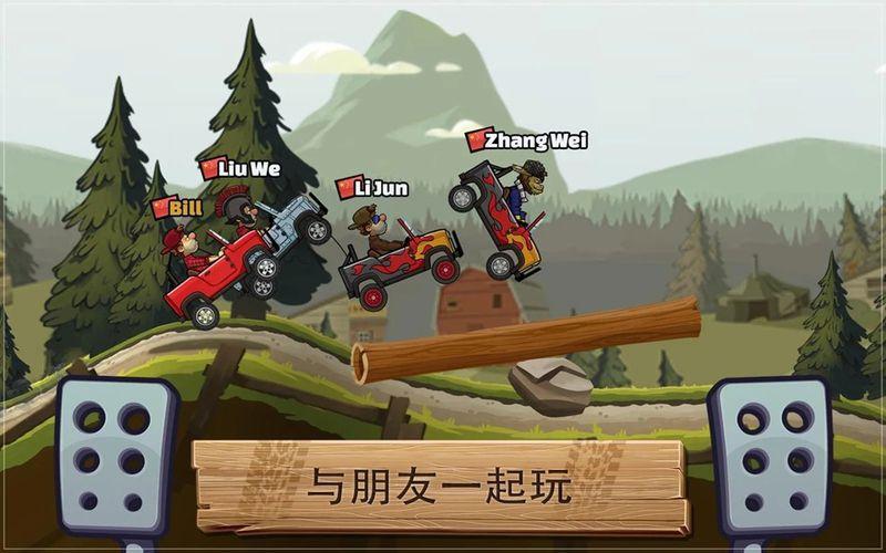 登山赛车2游戏截图3