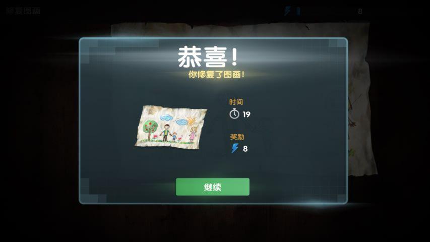 Y事件:侵袭游戏截图2