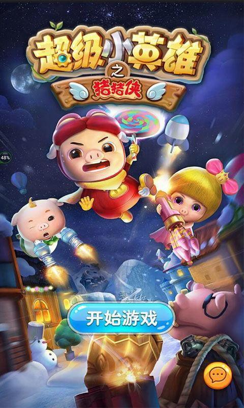 猪猪侠之超级小英雄游戏截图1