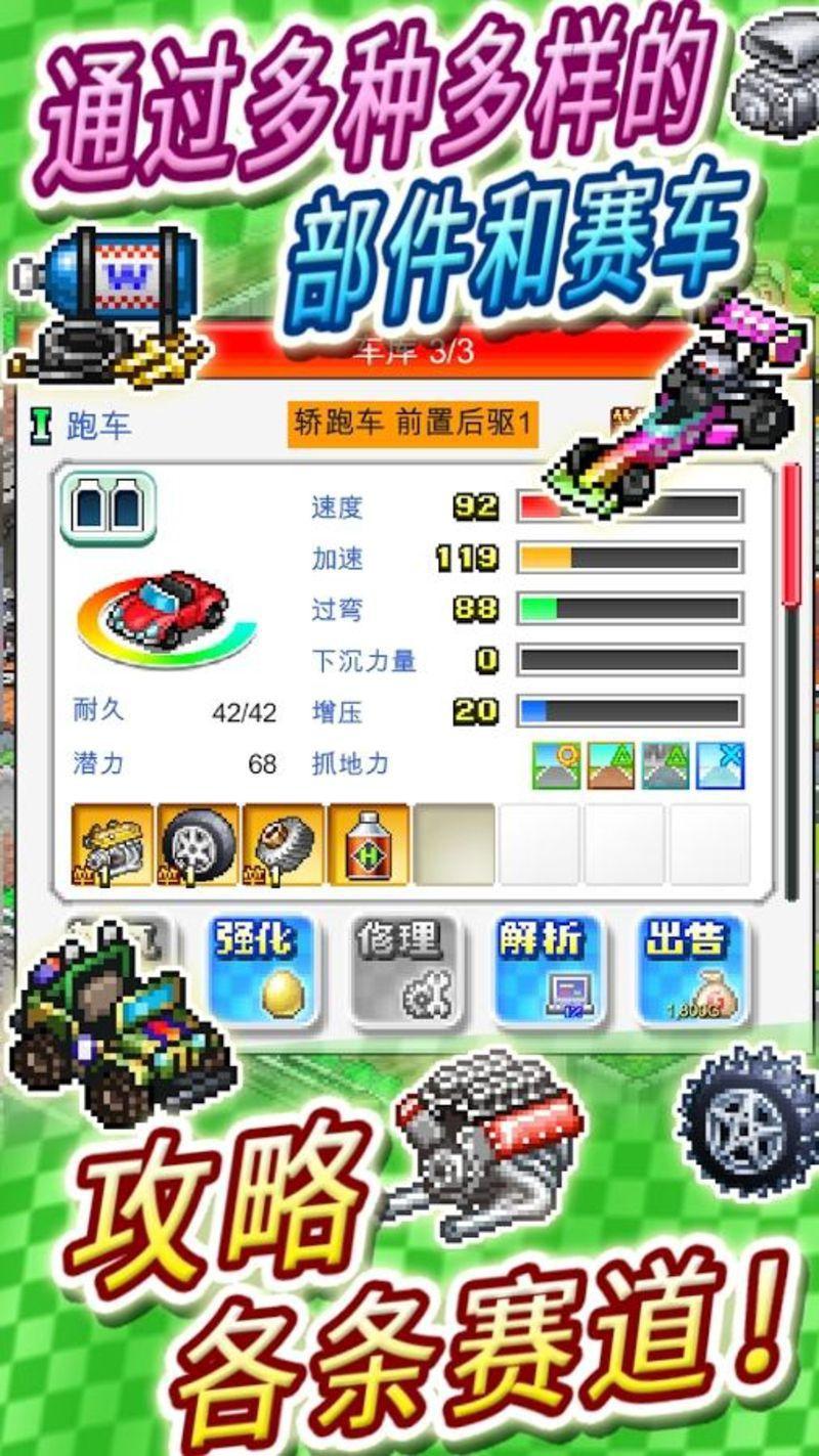 冲刺赛车物语2游戏截图3