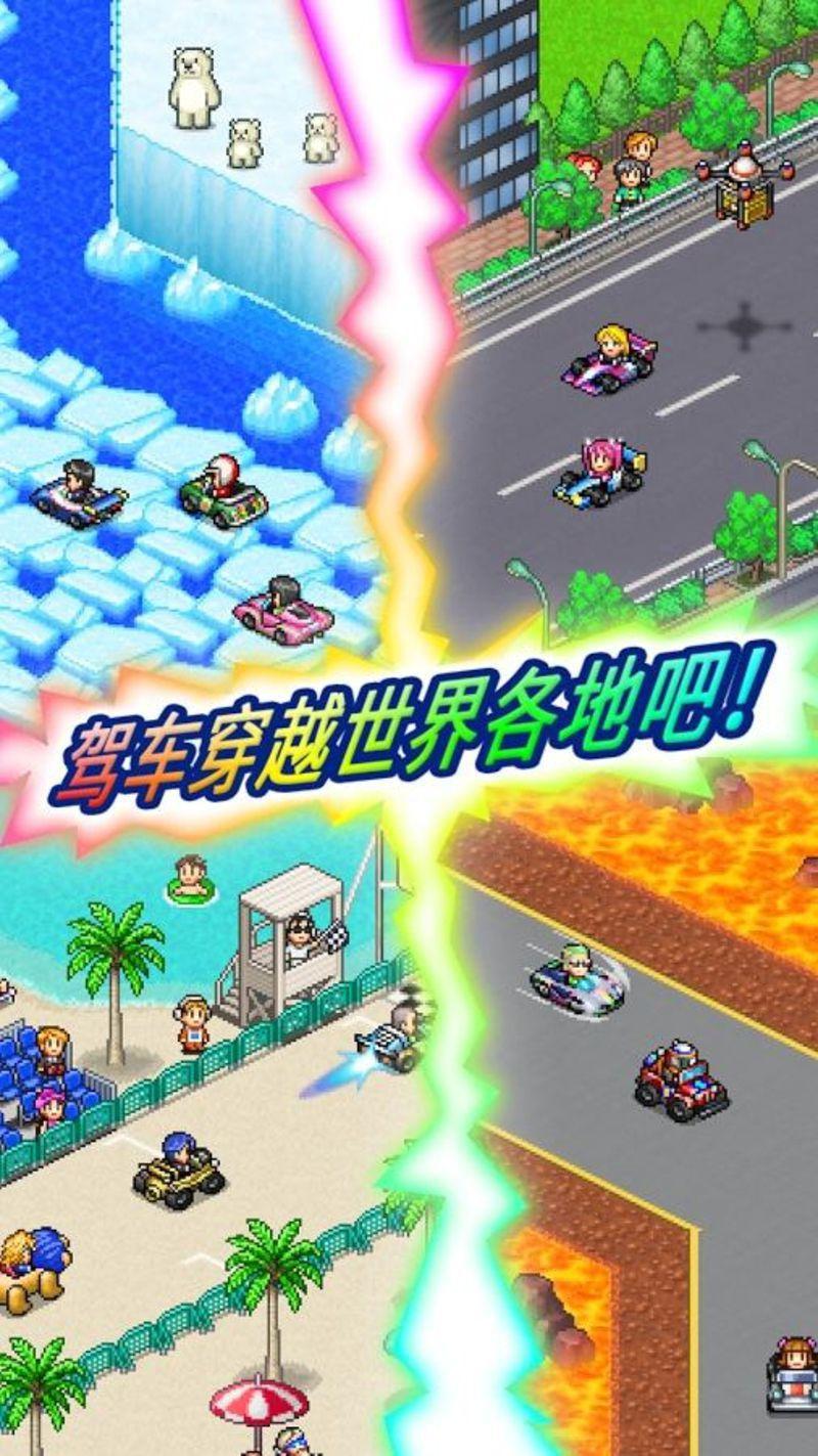 冲刺赛车物语2游戏截图1