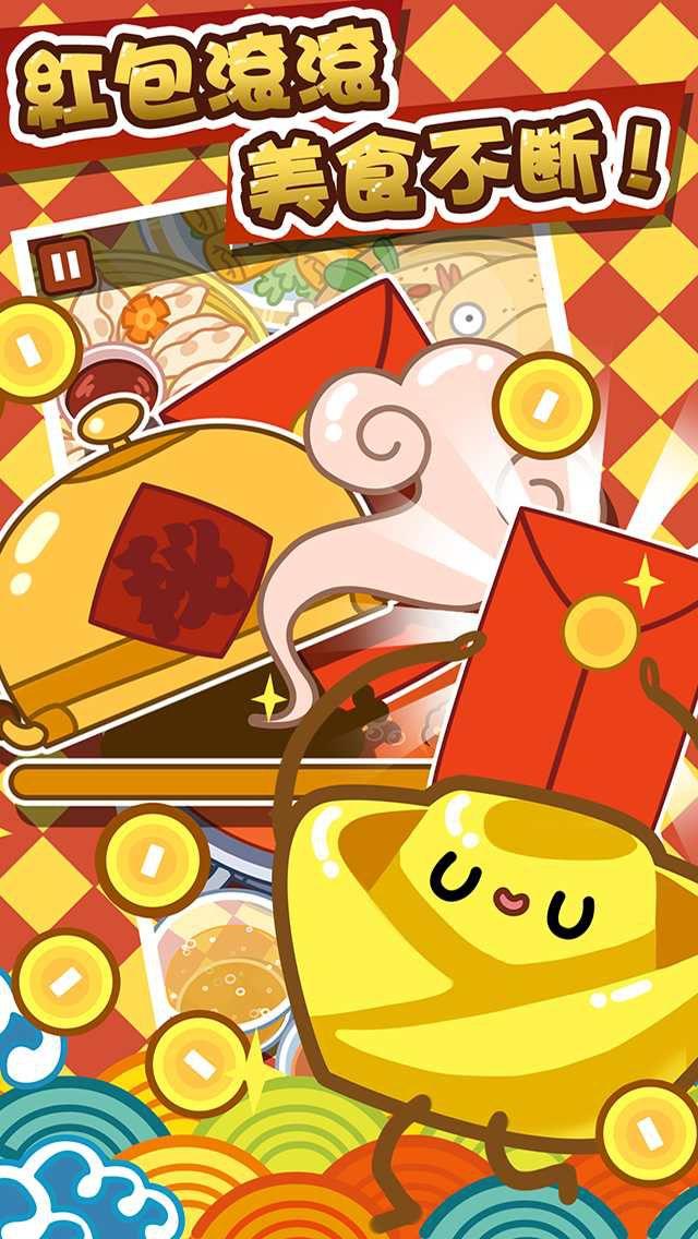 火锅达人游戏截图2