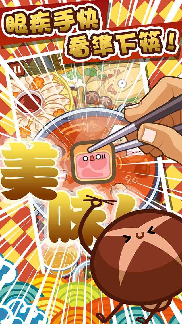 火锅达人游戏截图3