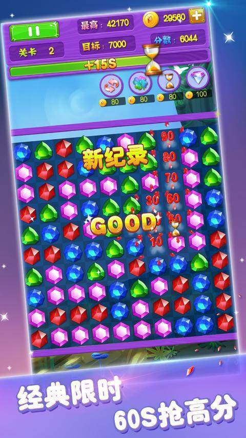 宝石消消看游戏截图2