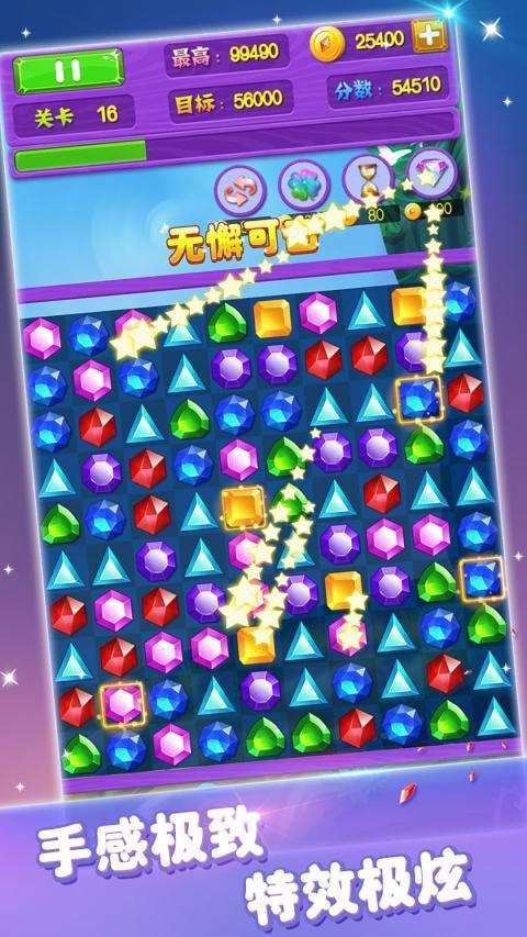 宝石消消看游戏截图1