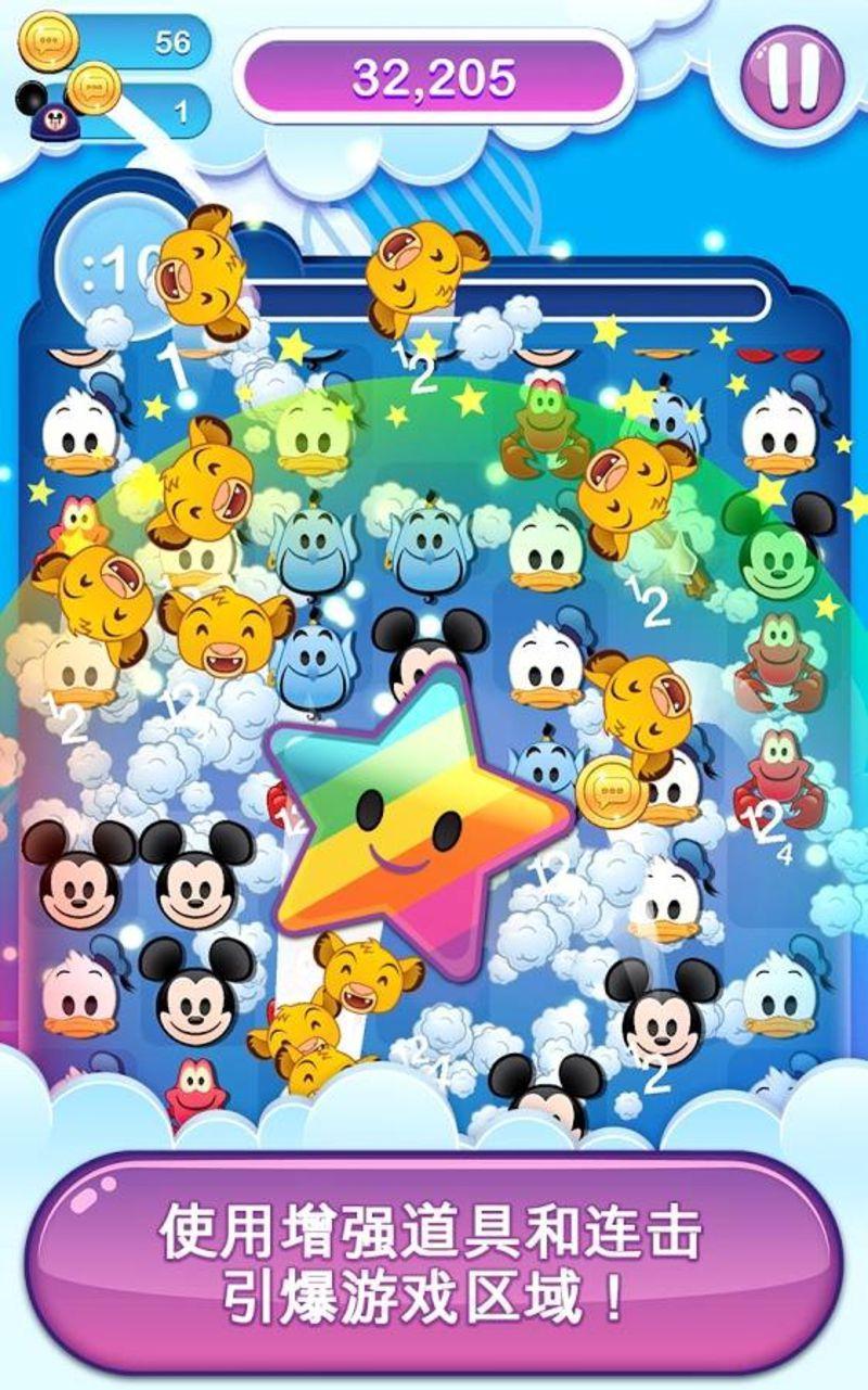 迪士尼表情包大作战游戏截图1