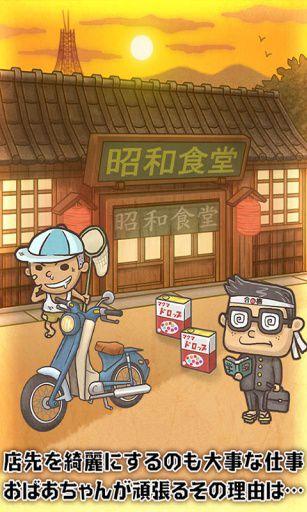 昭和食堂物语游戏截图1