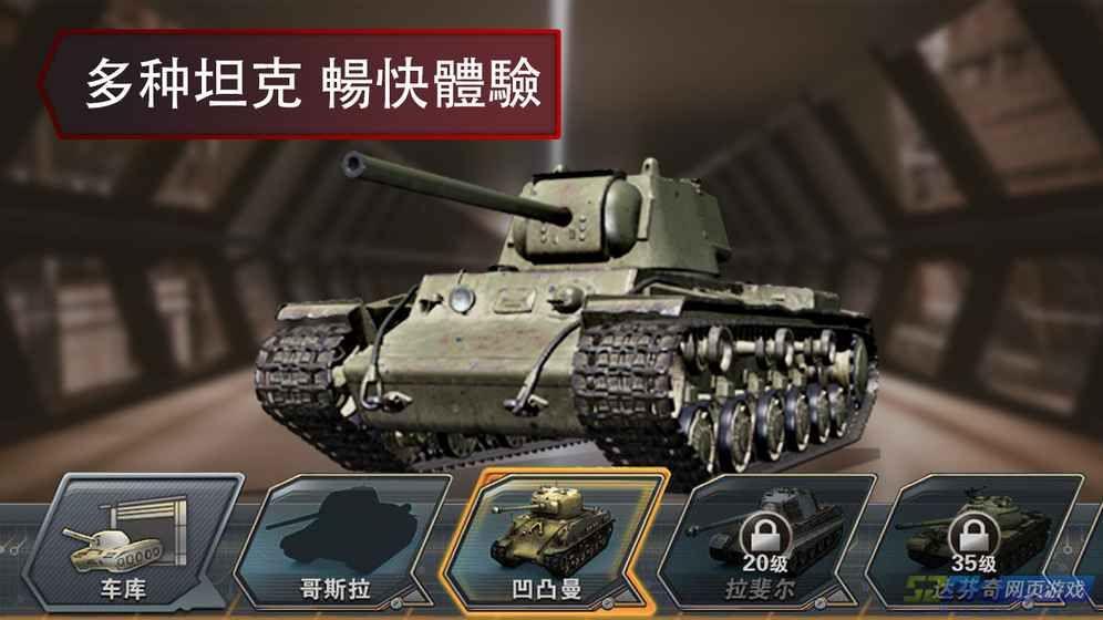 二战坦克军团之王者征服游戏截图2