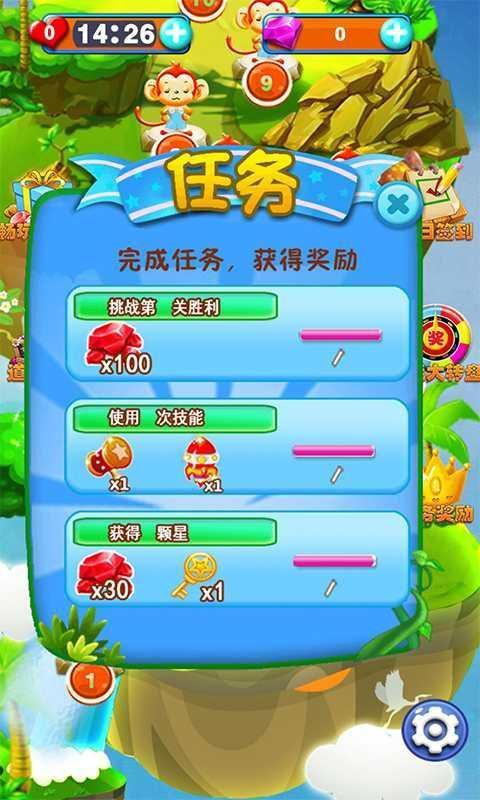 萌萌乐消消游戏截图3