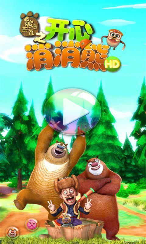 熊出没之开心消消熊游戏截图2