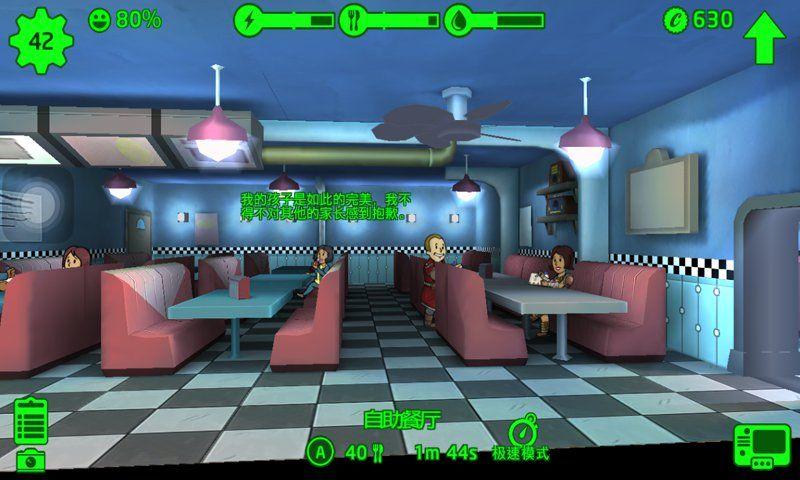 辐射避难所废除游戏截图2
