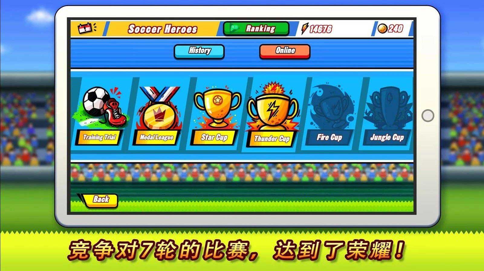 京都球侠游戏截图1