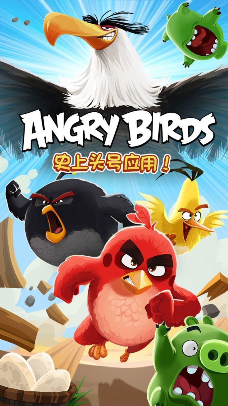 愤怒的小鸟游戏截图1