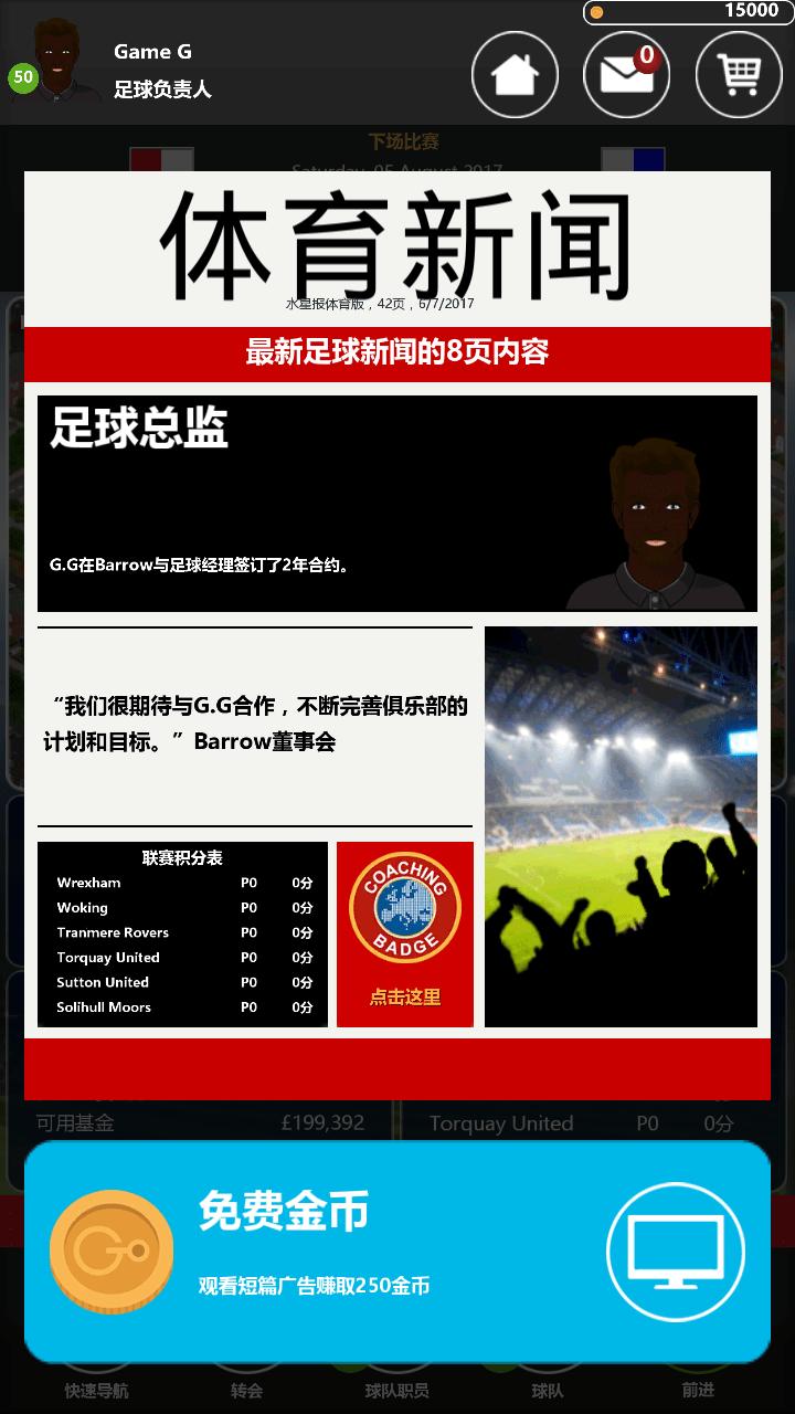 足球俱乐部经理18游戏截图2