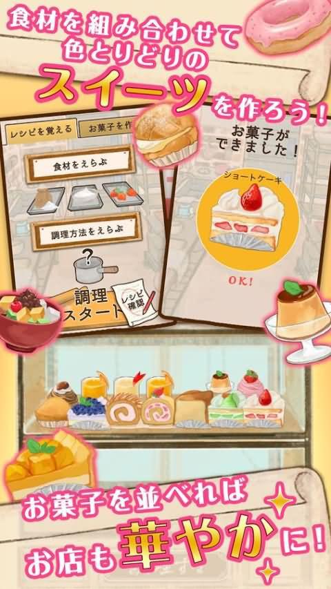 洋果子店ROSE游戏截图2