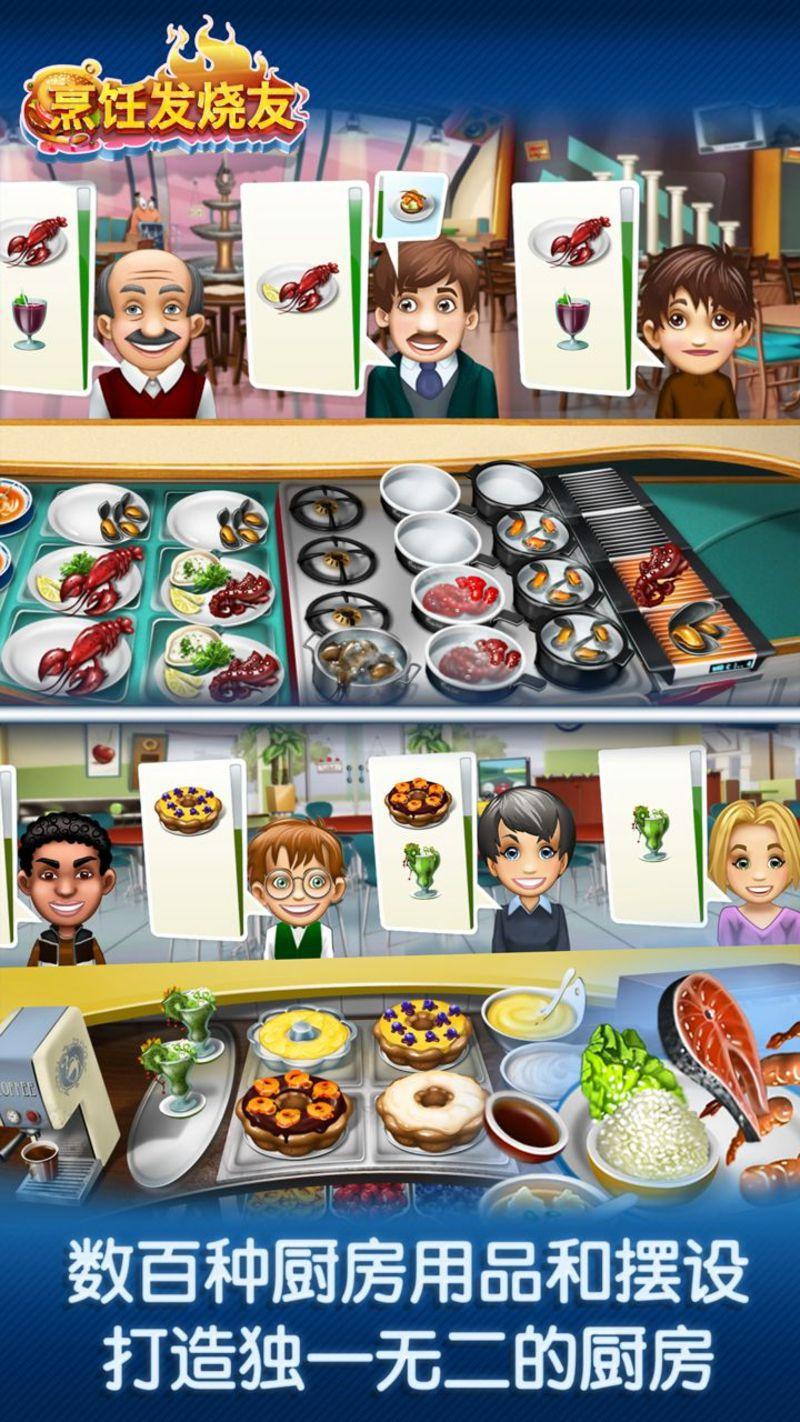 烹饪发烧友游戏截图2