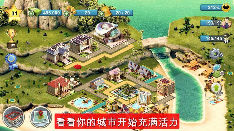 岛屿城市4:模拟人生大亨游戏截图1