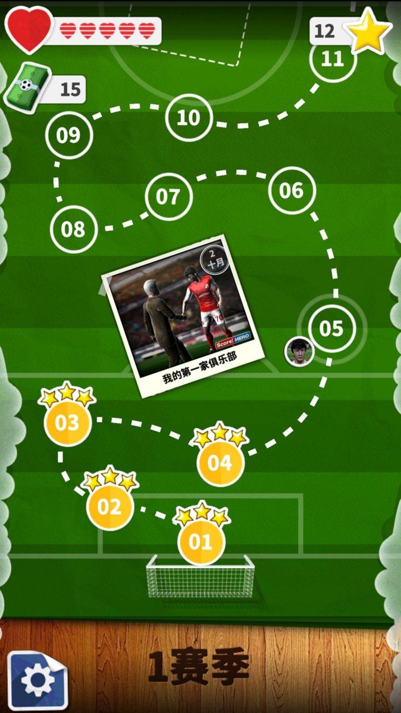 足球英雄游戏截图3
