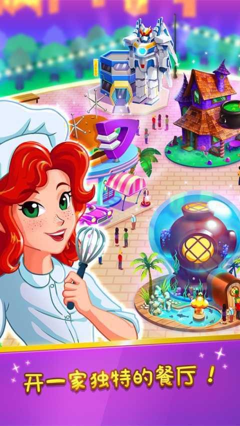 厨师救援游戏截图2